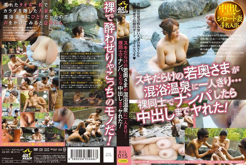 KIL-015 スキだらけの若奥さまが混浴温泉に一人きり… 裸同士でナンパしたら中出しまでヤれた!