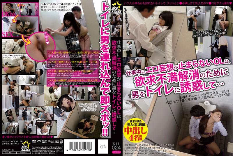 (118kil00024)[KIL-024] 仕事中にエロ妄想が止まらないOLは、欲求不満解消のために男をトイレに誘惑して… ダウンロード