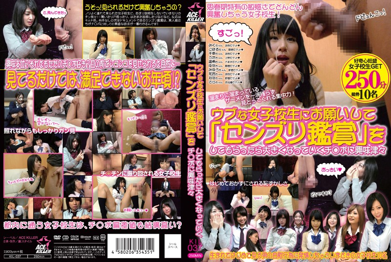 KIL-037 Innocent school girls are asked to watch men jack off, and become horny when their cocks get hard!