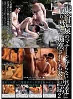 混浴温泉のマナーを守らない男達に取り囲まれ痴漢された若妻の記録 2 ダウンロード