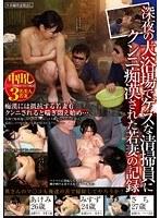 深夜の大浴場でゲスな清掃員にクンニ痴漢された若妻の記録 ダウンロード
