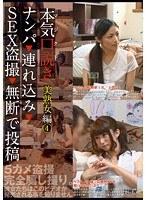 本気(マジ)口説き 美熟女編 4 ナンパ→連れ込み→SEX盗撮→無断で投稿 ダウンロード
