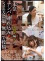 本気(マジ)口説き 美熟女編 4 ナンパ→連れ込み→SEX盗撮→無断で投稿(118kkj00008)