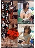 本気(マジ)口説き U-20 2 ナンパ→連れ込み→SEX盗撮→無断で投稿 ダウンロード