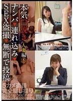 本気(マジ)口説き 人妻編 6 ナンパ→連れ込み→SEX盗撮→無断で投稿