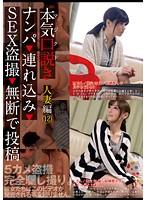 KKJ-028 本気(マジ)口説き 人妻編 12 ナンパ→連れ込み→SEX盗撮→無断で投稿