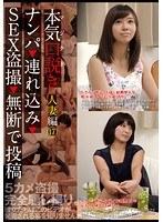 本気(マジ)口説き 人妻編 17 ナンパ→連れ込み→SEX盗撮→無断で投稿 ダウンロード