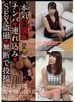 本気(マジ)口説き 人妻編 18 ナンパ→連れ込み→SEX盗撮→無断で投稿