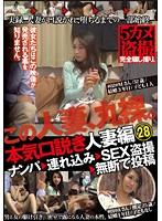 本気(マジ)口説き 人妻編 28 ナンパ→連れ込み→SEX盗撮→無断で投稿 ダウンロード