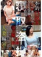 本気(マジ)口説き 人妻編 38 ナンパ→連れ込み→SEX盗撮→無断で投稿