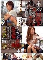 本気(マジ)口説き 人妻編 39 ナンパ→連れ込み→SEX盗撮→無断で投稿 ダウンロード