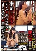 本気(マジ)口説き ナンパ→連れ込み→SEX盗撮→無断で投稿 イケメン軟派師の即パコ動画 11 ダウンロード