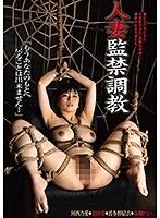 人妻監禁調教 河西乃愛 羽田希 波多野結衣 高槻れい 118kum00006のパッケージ画像