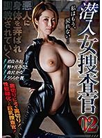 潜入女捜査官02