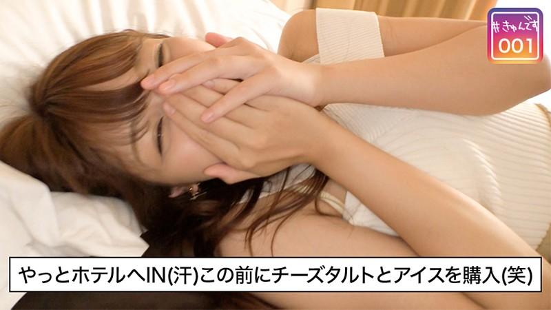 【配信専用】#きゅんです 001/ひな/22歳/大学生3