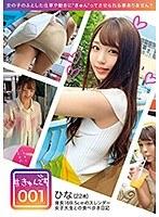 【配信専用】#きゅんです 001/ひな/22歳/大学生