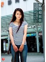 静岡県在住 生活の為に交尾するシングルマザー りん(24)
