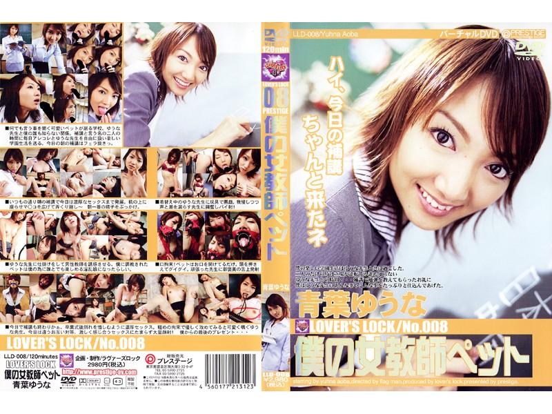 (118lld008)[LLD-008] 僕の女教師ペット 青葉ゆうな ダウンロード