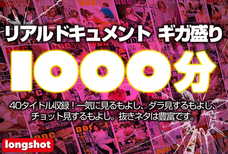 【配信専用】リアルドキュメント ギガ盛り1000分