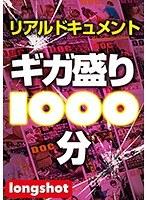 【配信専用】リアルドキュメント ギガ盛り1000分 ダウンロード