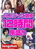 【配信専用】JKとびっこ散歩12時間鬼盛り ダウンロード