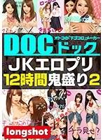 【配信専用】JKエロプリ12時間鬼盛り 2