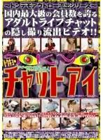 チャットアイ 〜トンデモアウトロー流出シリーズ〜 ダウンロード