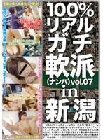 100%リアルガチ軟派 07 in 新潟 [MAN-054]