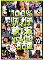 100%リアルガチ軟派 09 in 名古屋 [MAN-057]