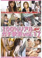 100%リアルガチ軟派 17 in 静岡 [MAN-070]