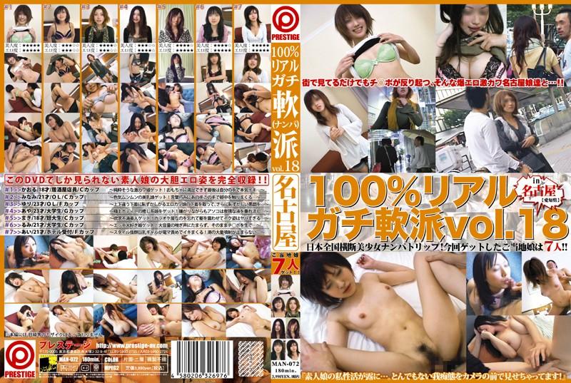 (118man072)[MAN-072] 100%リアルガチ 軟派 名古屋 18 ダウンロード