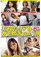 100%リアルガチ軟派 19 in 博多 [MAN-074]