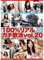 100%リアルガチ軟派 20 in 大宮 [MAN-076]