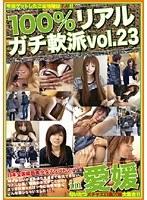 100%リアルガチ軟派 23 in 愛媛 [MAN-081]