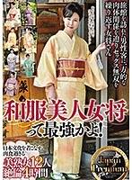 和服美人女将って最強かよ!Japan Premium 日本文化を着こなす 肉食過ぎる美熟女12人 絶倫4時間 ダウンロード