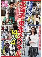 おばさんにホレたっ!! 北海道・東北スペシャル 雪国熟女とほっこり中出しS...