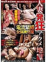 人妻発狂アクメ地獄 電流緊縛女体拷問室 118mbm00161のパッケージ画像