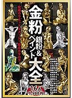 金粉銀粉&ペイント大全 究極のウエット&メッシー総合カタログ 118mbm00183のパッケージ画像