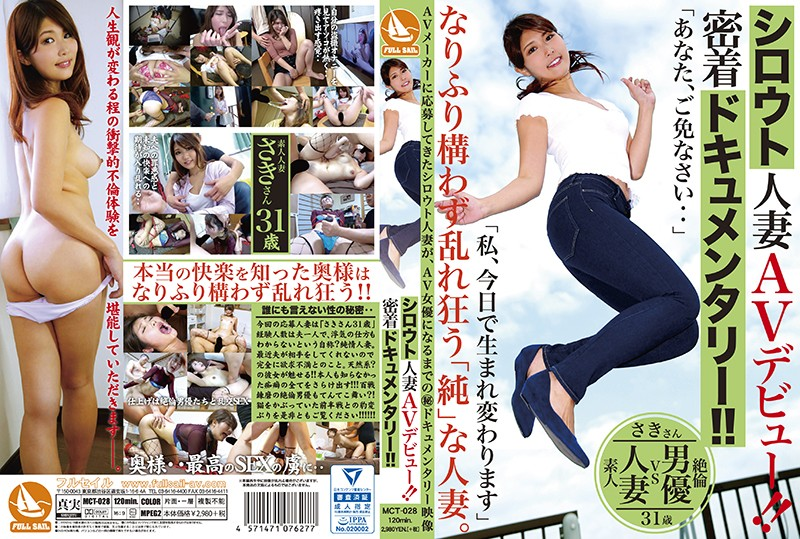 MCT-028 An Amateur Married Woman AV Debut An Up Close And Personal Documentary Saki Hiiragi