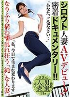 シロウト人妻AVデビュー密着ドキュメンタリー 柊さき ダウンロード