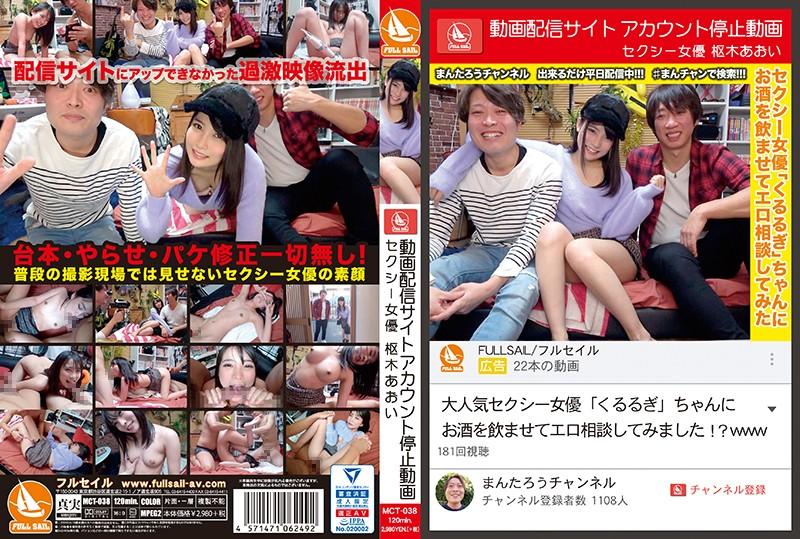 枢木あおい 動画配信サイトアカウント停止動画 セクシー女優 無料動画&画像