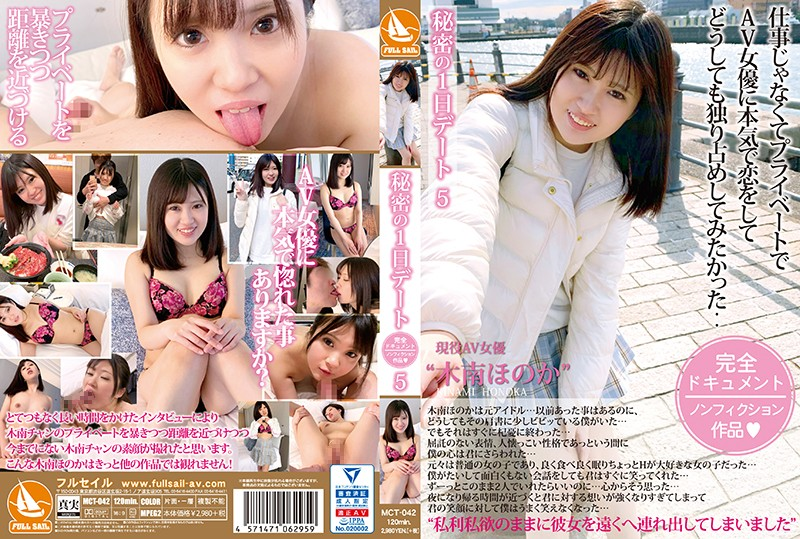 MCT-042 Secret All Day Date 5 Honoka Minami