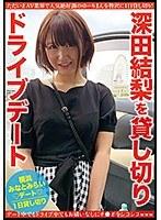 深田結梨を貸し切りドライブデート