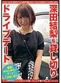 深田結梨を貸し切りドライブデート(118mct00056)