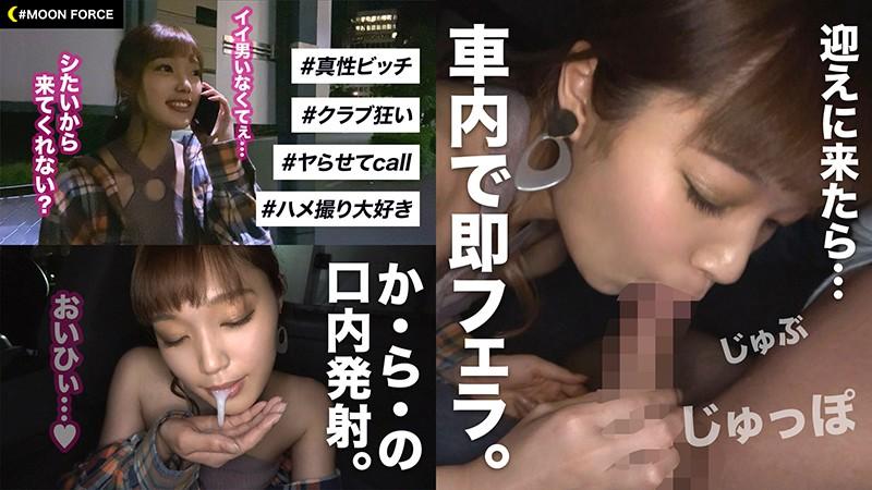 MOON FORCE CHEERS ぱこぱこしろうとコレクション。 vol.3 画像1