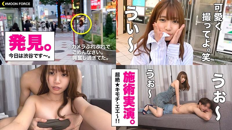 MOON FORCE CHEERS ぱこぱこしろうとコレクション。 vol.5 1枚目