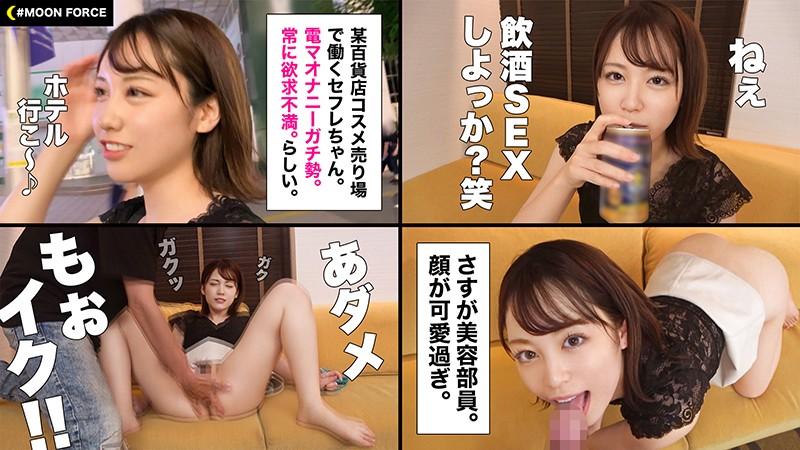 MOON FORCE CHEERS ぱこぱこしろうとコレクション。 vol.816