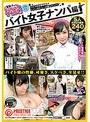 街角シロウトナンパ!vol.11~バイト女子ナンパ編~(118mgt00029)