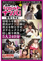 街角シロウトナンパ!vol.21寝取らせ編 ダウンロード