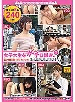 街角シロウトナンパ! vol.37女子大生をガチ口説き。 1